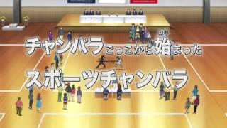 エアーソフト剣という柔らかい剣状の用具を使った競技で、世界大会も開催されているスポーツチャンバラが題材のアニメ。二大勢力に分かれて...
