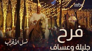 الحلقة 27 | مسلسل نسل الأغراب | فرح أحمد السقا ومي عمر