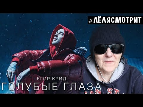 Реакция Лёли - Егор Крид - Голубые глаза | OST (НЕ)идеальный мужчина | Премьера клипа 2020