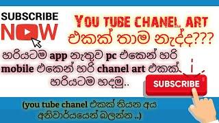 Download How to create you tube chanel art sinhala./pc in sinhala/#sl_tech_media#sinhala#you_tube