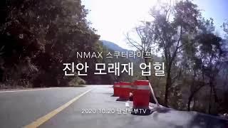 Nmax125 진안 모…