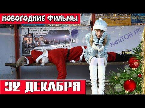 32 декабря Новогодние комедии Russkie novogodnie filmi Novogodnie komedii