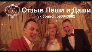 Отзыв ведущий на свадьбу Нижний Новгород Вадим Донцов ресторан Пикассо