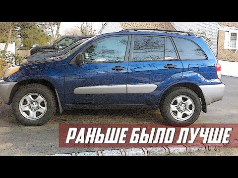 Стоит Ли Покупать Toyota RAV4 II (2000-2006)?