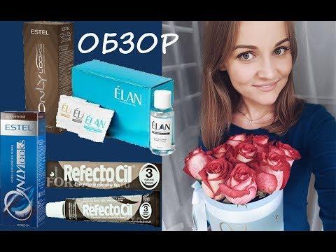 Краски для бровей ESTEL Refectocil ELAN ОБЗОР