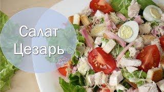 Салат Цезарь / Соус для салата Цезарь / не классический рецепт!)