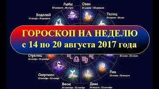 Гороскоп на неделю с 14 по 20 августа 2017 года