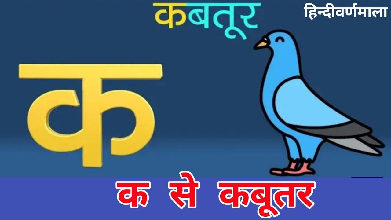 क से कबूतर ख से खरगोश,K se kabutar kh se khargosh, kkhg,hindi varnamala,कखग,part287