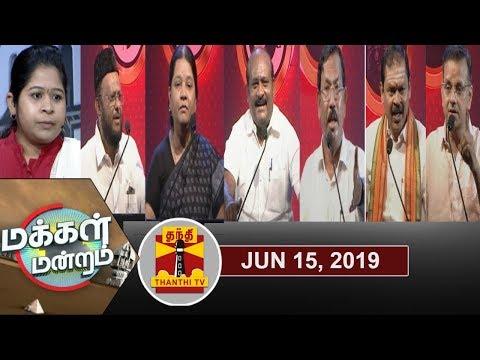 (15/06/2019) மக்கள் மன்றம்