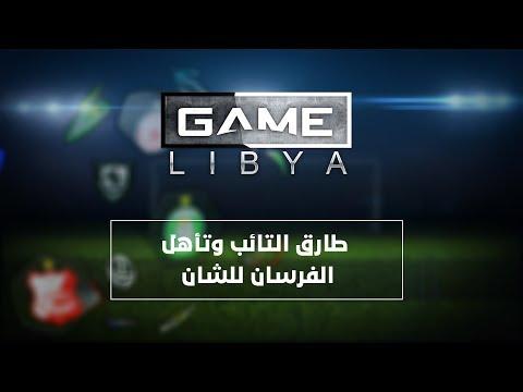 "Game Libya ""طارق التائب وتأهل  الفرسان للشان"""