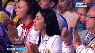ГТРК Белгород - Белгородская область продемонстрировала всему миру свои научные достижения