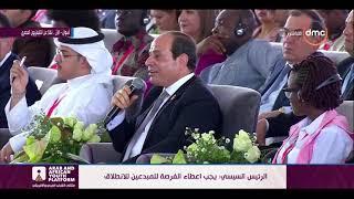كلمة الرئيس عبد الفتاح السيسي في جلسة ( مستقبل البحث العلمي وخدمات الرعاية الصحية ) - تغطية خاصة Video