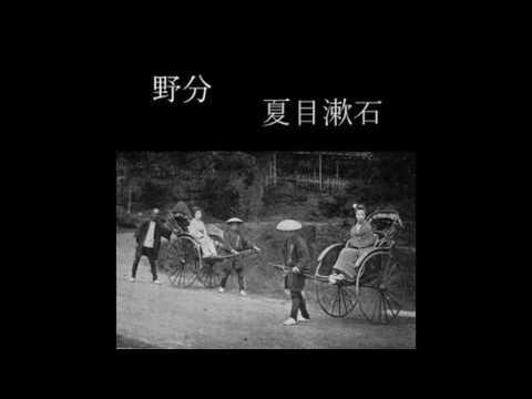 Nowaki by Natsume Soseki #audiobook