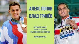 Александр Попов и Владислав Гринёв в прямом у Пиманкова и Зубкова