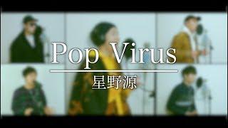 Gambar cover Pop Virus / 星野源【アカペラカバー】