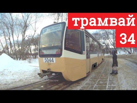 Трамвай 34 16-я Парковая улица - Новогиреево