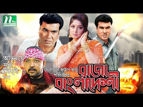 Popular Bangla Movie: Raza Bangladeshi | Manna, Moushumi | Bangla  Action Film