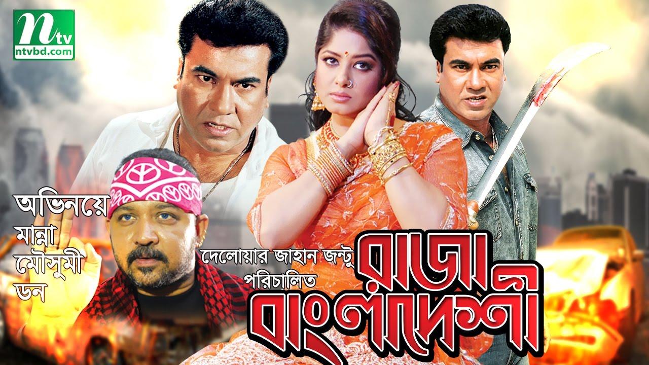 Popular Bangla Movie Raza Bangladeshi Manna Moushumi