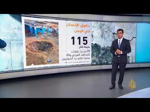 انتهاكات حقوق الإنسان في اليمن
