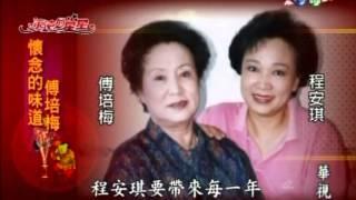 懷念傅培梅 (1931-2004)