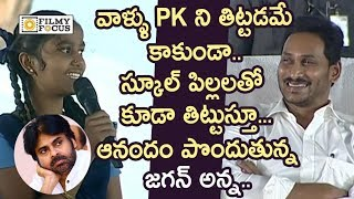AP Girl Student Insults Pawan Kalyan, See YS Jagan Reaction - Filmyfocus.com