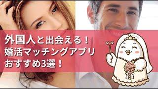 この動画の詳しい記事 https://婚活アプリの白いハト.com/foreigner/ \...