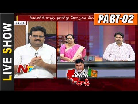 Is BJP Leaders Starting Reverse Gear Politics with Rayalaseema Declaration?    Live Show 02    NTV
