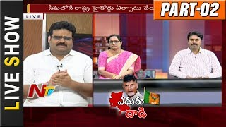 Is BJP Leaders Starting Reverse Gear Politics with Rayalaseema Declaration? || Live Show 02 || NTV