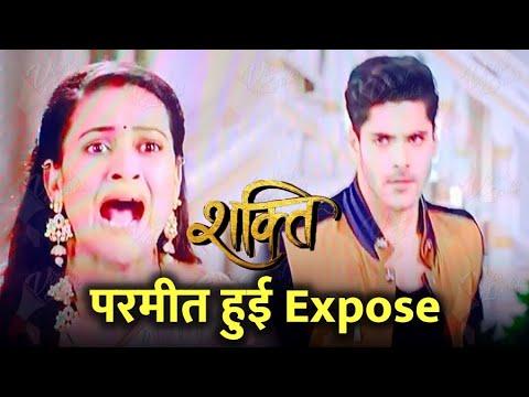 Shakti | Expose !! Parmeet की सच्चाई जान Virat होगा आग बबूला |