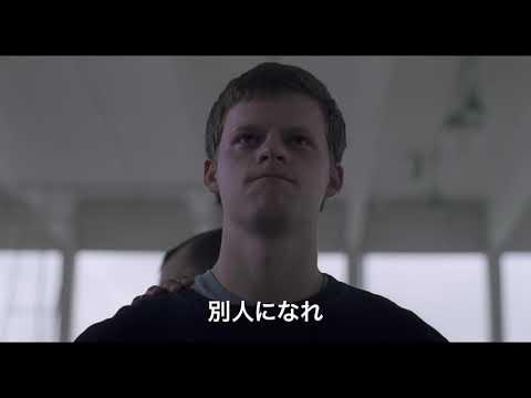 映画『ある少年の告白』予告編(90秒)