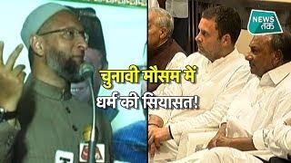 ओवैसी का दावा राहुल गांधी ने कपिल सिब्बल को बाबरी मस्जिद केस लड़ने से रोका | News Tak