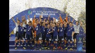 【U−16日本代表】アジア選手権決勝戦 VSタジキスタン/西川潤のゴールでアジア制覇