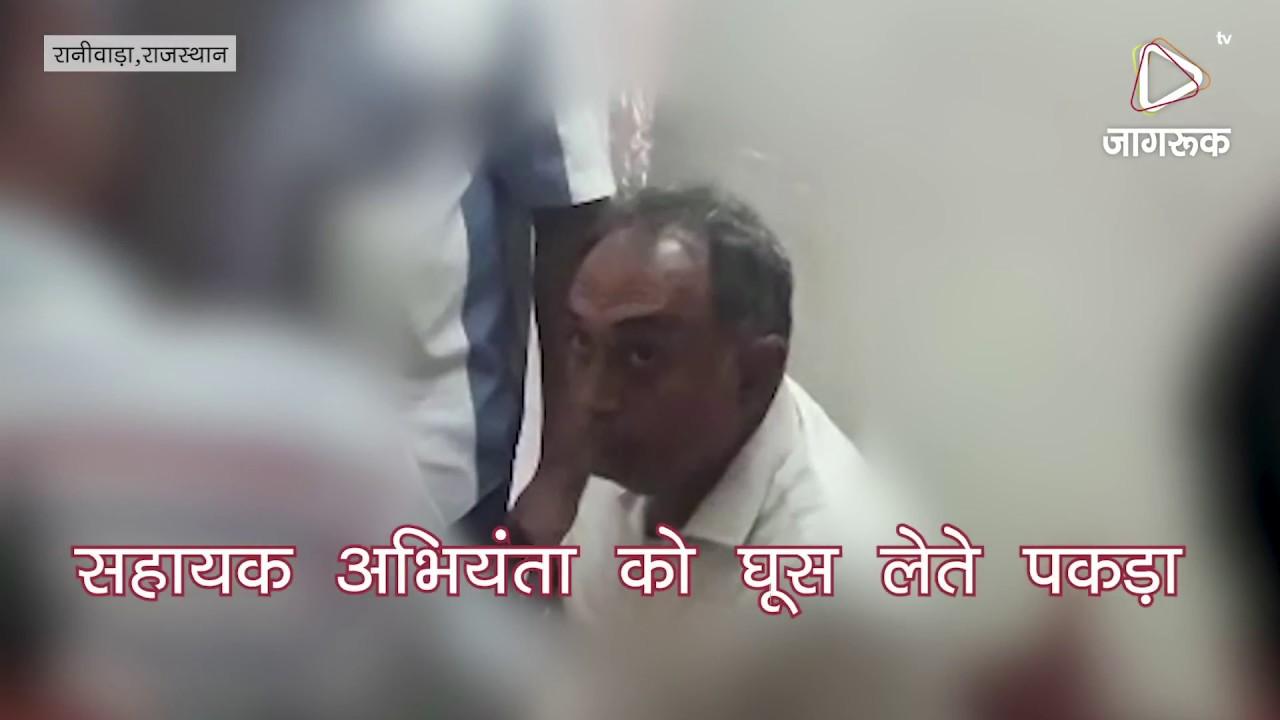 PWD AEN को 1 लाख रुपये की रिश्वत के आरोप में गिरफ़्तारी