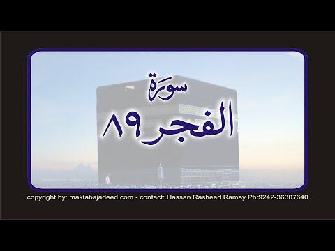 Surah 89 – Chapter 89 Al-Fajr الفجر HD Quran Urdu Hindi Translation By Ashrf Ali Thanavi