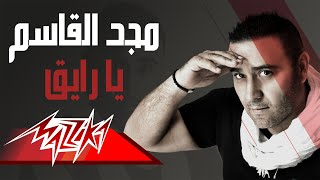 Ya Rayeq  - Magd El Kassem يارايق - مجد القاسم