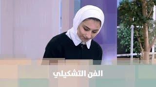 امنه محمد بني عيسى - الحديث عن رسم البورتري