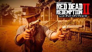 『レッド・デッド・リデンプション2』公式ゲームプレイ動画パート2