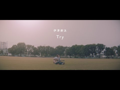 伊津創汰 -「Try」 Music Video