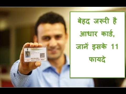 11 फायदे आधार कार्ड के |11 Benefits of Aadhaar Card, Most Important Uses | mithi baate | मीठी बाते