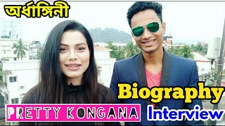 Ardhangini- অৰ্ধাঙ্গিনী Actress Preety Kongana (Runjun, Gungun)Biography, First YouTube interview