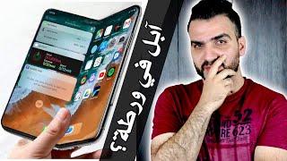 هاتف آبل المطوي iPhone X Fold    سامسونغ تتفوق على آبل بسنتين ‼️