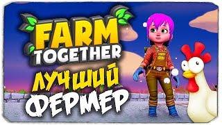 ДАША ЛУЧШИЙ В МИРЕ ФЕРМЕР - FARM TOGETHER