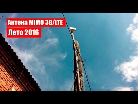 Антена MIMO 3G/4G LTE Реальность или миф?