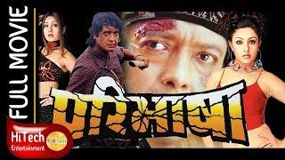 Paribhasha | Nepali Full Movie | Rajesh Hamal | Karishma Manandhar | Bhuwan KC | Saroj Khanal
