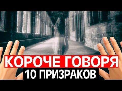 КОРОЧЕ ГОВОРЯ /ОТ ПЕРВОГО ЛИЦА/ 10 ПРИЗРАКОВ