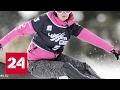 Сноубордистка Алена Заварзина одержала победу на этапе Кубка мира