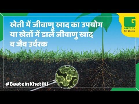 Bio-Fertilizers In Baatein Kheti Ki On Green TV