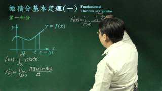 微積分基本定理(一)