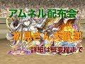 【パズドラ】アムネル配布するおーpart2【初見さん歓迎】