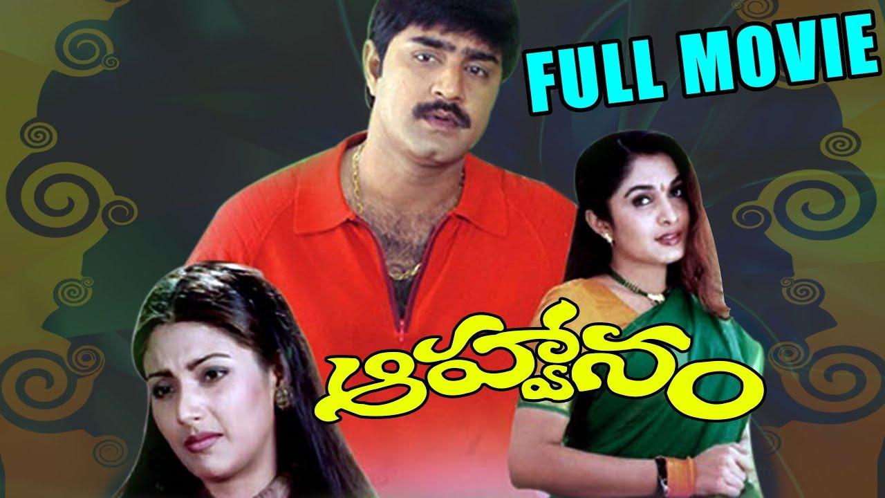 aahwanam telugu movie hd video songs free download